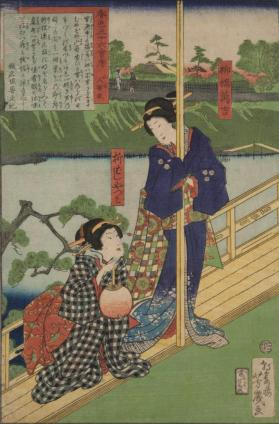Two Geisha Women on a Bridge (from Thirty-six Sashes of Spring Colors)